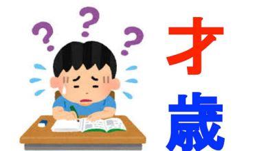Photo of [Học tiếng Nhật] Bạn có đang dùng đúng 才 và 歳?
