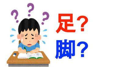 """Photo of [Học tiếng Nhật] Sử dụng đúng hai từ """"chân"""" trong tiếng Nhật 足 và 脚"""