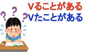 Photo of [Học tiếng Nhật] Phân biệt cách dùng của cụm Vることがある và Vたことがある