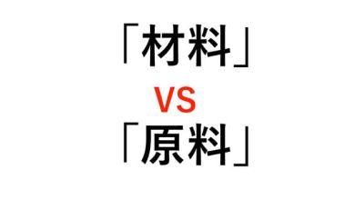 Photo of [Học tiếng Nhật]  Phân biệt 2 từ có nghĩa khá giống nhau 材料 và 原料