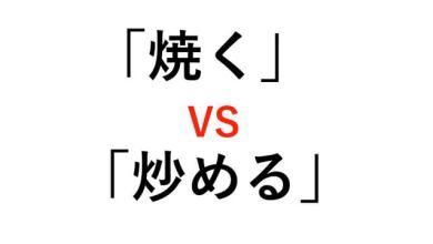 Photo of Học tiếng Nhật – Phân biệt 2 động từ thuộc chủ đề Nấu nướng 焼く và 炒める