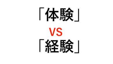 Photo of Học tiếng Nhật – Phân biệt cặp Hán tự 体験 và 経験