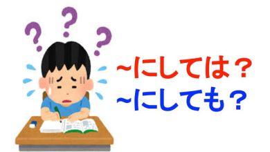 Photo of Học tiếng Nhật – Tìm hiểu cách dùng của 2 cấu trúc ngữ pháp ~にしては và ~にしても