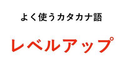 Photo of Học tiếng Nhật: Katakana người Nhật thường sử dụng –  レベルアップ
