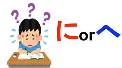Photo of Học tiếng Nhật: Sự khác biệt giữa hai giới từ に và へ