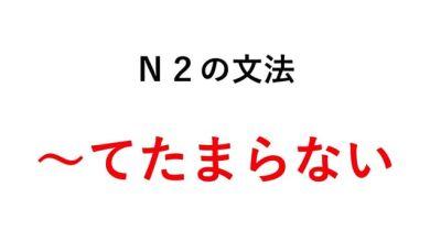 Photo of Học ngữ pháp tiếng Nhật N2 ~てたまらない