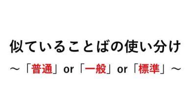 Photo of Học tiếng Nhật: Phân biệt bộ 3 từ gần nghĩa 一般 – 普通 – 標準