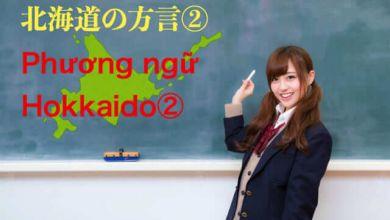 Photo of Ồn ào mà dễ thương – Phương ngữ Hokkaido ②