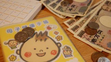 Photo of Sinh con tại Nhật Bản! Bạn có thể nhận được bao nhiêu tiền khi nghỉ thai sản?