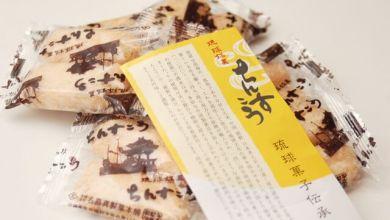 "Photo of Quà tặng từ Okinawa ""Chinsuko"""
