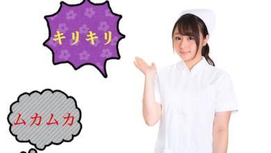 Photo of Học tiếng Nhật: Từ miêu tả tình trạng cơ thể khi ốm hoặc bệnh (kì 2)
