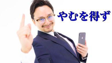"""Photo of [Tiếng Nhật công việc] Cách dùng やむを得ず – """"không thể tránh khỏi"""""""