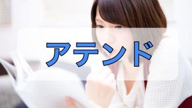 Photo of [Làm chủ Katakana] アテンド nghĩa và cách dùng