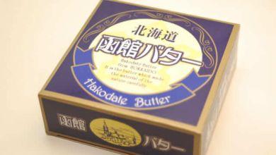 Photo of Quà tặng Hokkaido: Bơ Hakodate – Hương vị đậm đà khó quên
