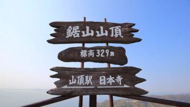 Photo of Ngắm cảnh tại núi Nokogiri tỉnh Chiba