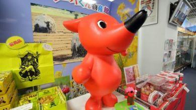 """Photo of Địa chỉ bán đặc sản Chiba """"Chibakun bussankan"""""""