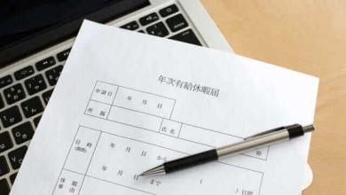Photo of Làm việc ở Nhật: Xin nghỉ phép ở công ty Nhật thế nào cho đúng?