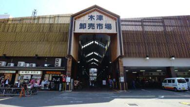 Photo of Du lịch Osaka: Chợ Kizu – chốn chơi vui ăn ngon không thể bỏ qua