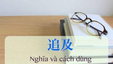 Photo of [Tiếng Nhật công việc] Nghĩa của 追及 và phân biệt với 2 từ đồng âm 追求 và 追究