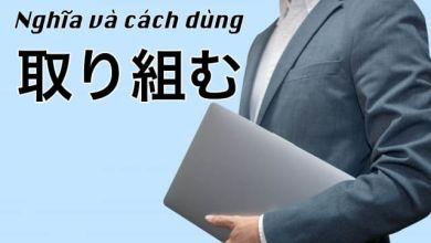 Photo of Hiểu và dùng đúng 取り組む trong bối cảnh công việc