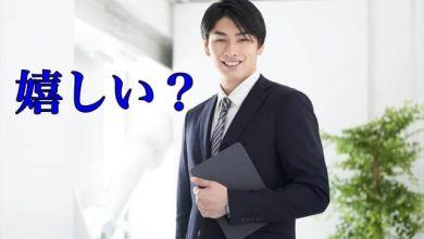 Photo of Có nên dùng 嬉しい trong công việc?