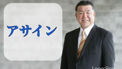 Photo of [Làm chủ Katakana] アサイン nghĩa và cách dùng