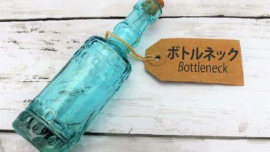 Photo of [Làm chủ Katakana] ボトルネック nghĩa và cách dùng