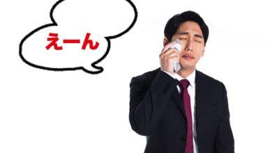 Photo of Bộ từ cảm thán cần biết để giao tiếp tự nhiên như người Nhật (kì 2)