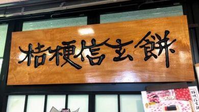 """Photo of [Travex tours x LocoBee] Trải nghiệm lấy thoả thích """"shingenmochi"""" tại nhà máy của KIKYOUYA"""