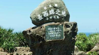 Photo of Đảo Yonaguni tại Okinawa – điểm cực Tây của Nhật Bản