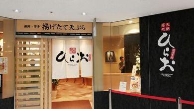 Photo of Ghé Fukuoka ăn đặc sản tempura cực ngon
