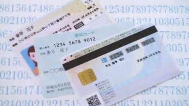 Photo of Thẻ My Number dự định có thể thay thế cho thẻ y tế và bằng lái xe