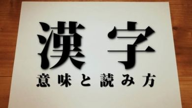 Photo of 111 Kanji ngay cả người Nhật cũng thường nhầm cách đọc (kì 3)
