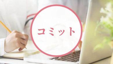 Photo of [Làm chủ Katakana] コミット nghĩa và cách dùng