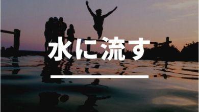 Photo of 水に流す – Học quán dụng ngữ để sử dụng tiếng Nhật tự nhiên hơn