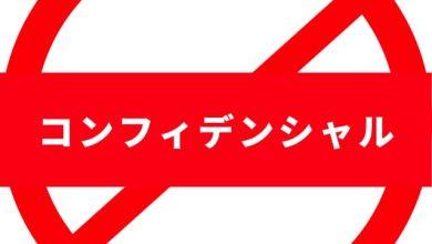 Photo of [Làm chủ Katakana] コンフィデンシャル nghĩa và cách dùng