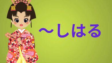Photo of Học phương ngữ của người Kyoto ~しはる
