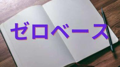 Photo of [Làm chủ Katakana] ゼロベース nghĩa và cách dùng
