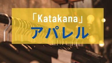 Photo of [Làm chủ Katakana] アパレル nghĩa và cách dùng