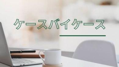 Photo of [Làm chủ Katakana] ケースバイケース nghĩa và cách dùng