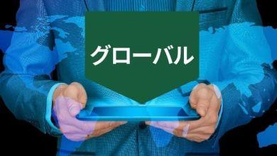 Photo of [Làm chủ Katakana] グローバル nghĩa và cách dùng