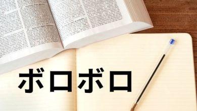 Photo of 4 nghĩa của từ tượng hình ボロボロ trong tiếng Nhật