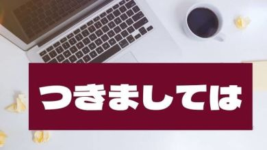 Photo of つきましては sử dụng trong công việc như thế nào?