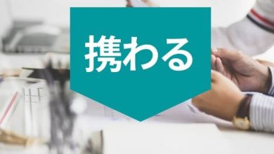 Photo of 携わる – Nghĩa và cách dùng