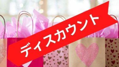 Photo of [Làm chủ Katakana] ディスカウント nghĩa và cách dùng