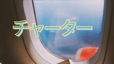 Photo of [Làm chủ Katakana] チャーター nghĩa và cách dùng
