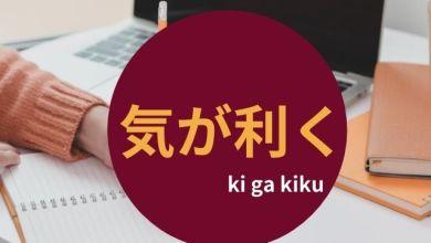 Photo of Học tiếng Nhật giao tiếp: Cách dùng 気が利く
