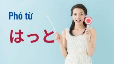 Photo of Phó từ thường dùng trong tiếng Nhật: はっと