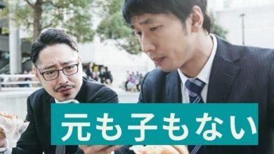 Photo of 元も子もない được sử dụng trong công việc như thế nào?