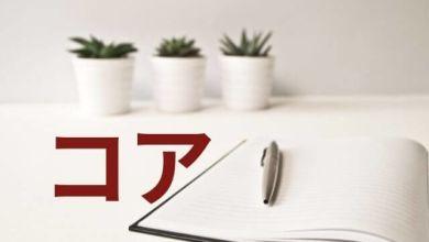 Photo of [Làm chủ Katakana] コア nghĩa và cách dùng